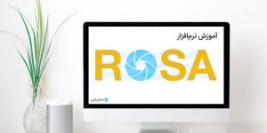 آموزش نرم افزار ROSA برای تصفیه آب اسمز معکوس