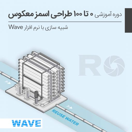 دوره آموزشی طراحی RO اسمز معکوس ۰ تا ۱۰۰ برای آب شیرین کن