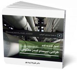 کتاب اصول قدم به قدم طراحی سیستم اسمز معکوس