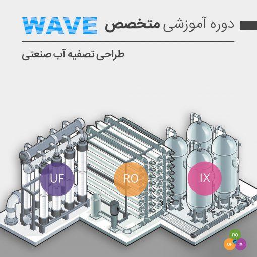 دوره آموزشی متخصص طراحی آب شیرین کن wave