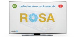 ویدیوی آموزش کار با نرم افزار rosa