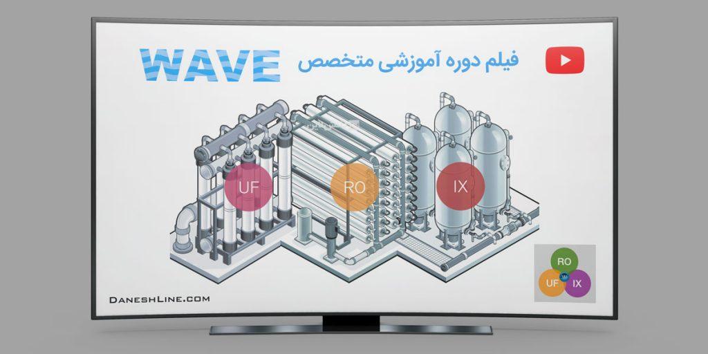 آموزش طراحی تصفیه آب صنعتی