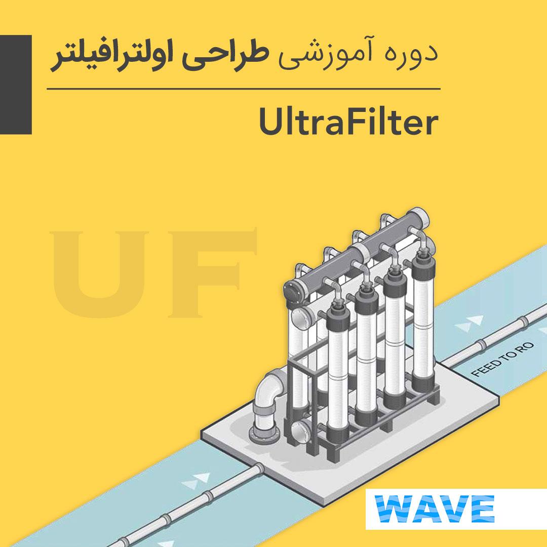 آموزش طراحی اولترا فیلتر UF با نرم افزار wave قبل از اسمز معکوس RO