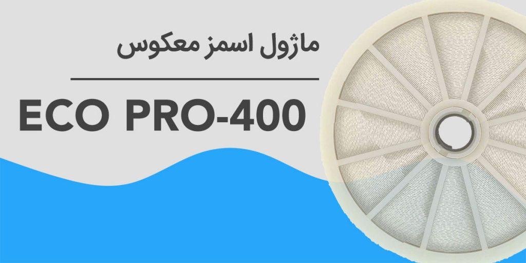 ممبران eco pro-400 بهترین جایگزین برای bw30-400