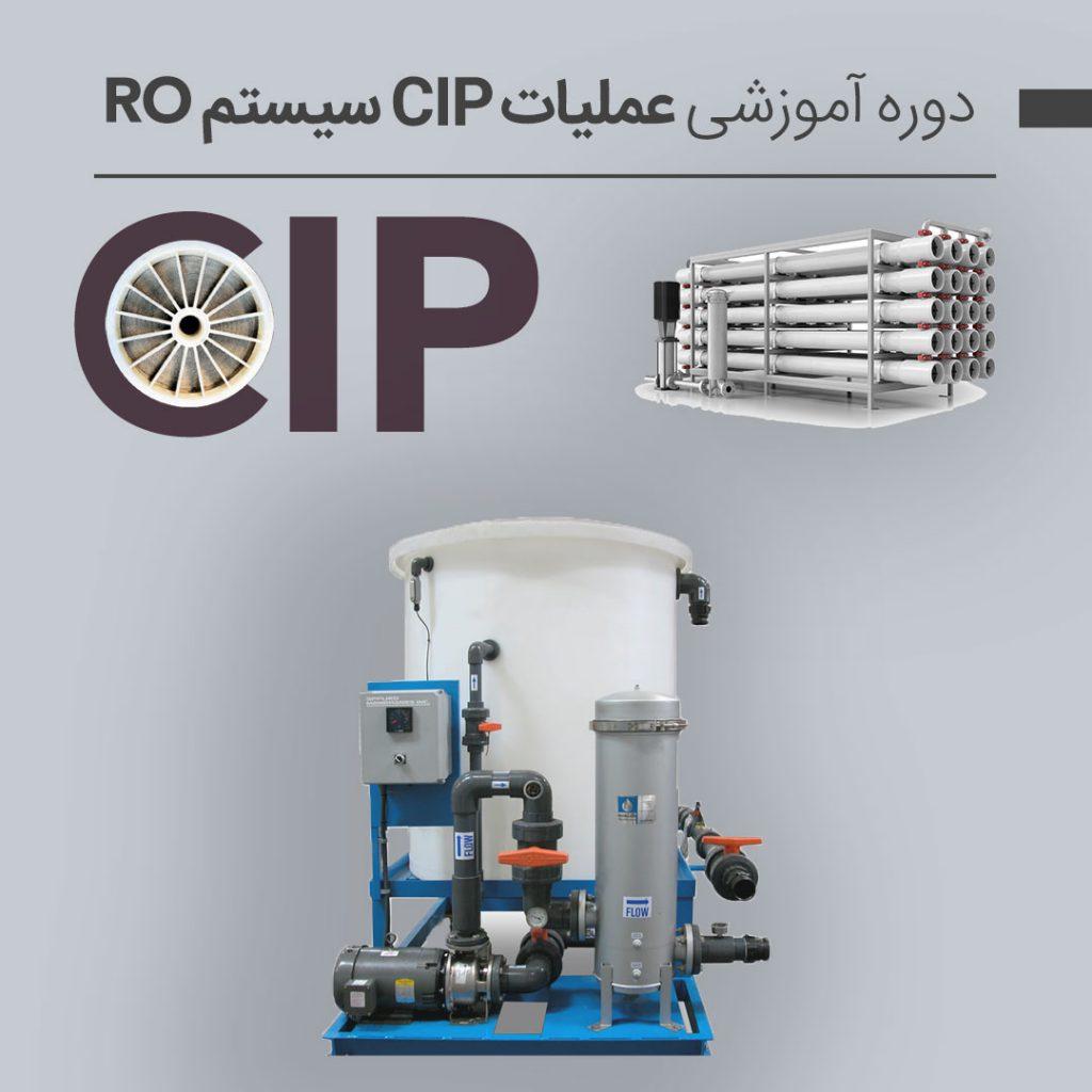 آموزش عملیات cip و نحوه شستشوی شیمیایی ممبران ro