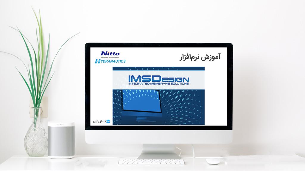 نرم افزار ims design