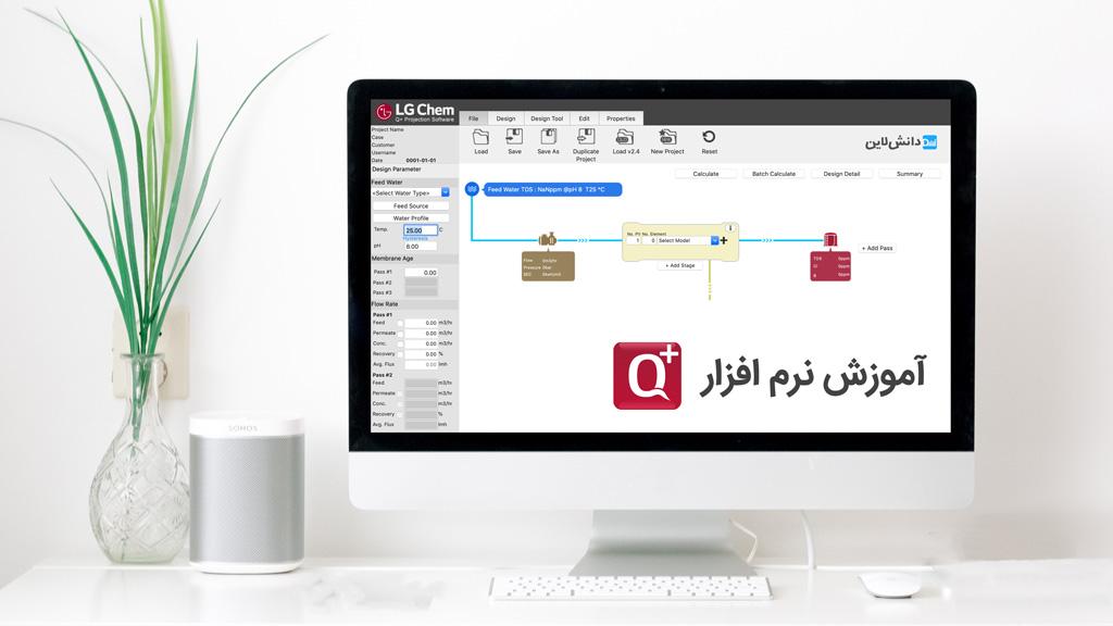 دانلود نرم افزار q+ projection